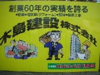 木島建設株式会社 PickUp画像