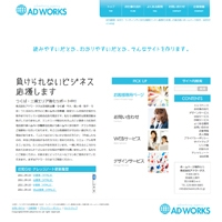 株式会社アドワークス PickUp画像