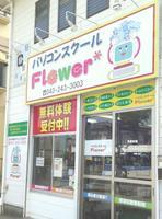 パソコンスクールFlower PickUp画像