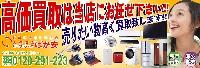 広島リサイクルショップばか安のメイン画像