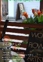 花の店 フルールホリ PickUp画像
