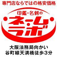 印鑑 名刺のネーム・ラボ 法務局前店 PickUp画像