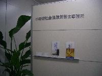 小田切社会保険労務士事務所 PickUp画像