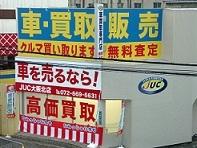 JUC大阪北のメイン画像