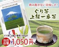 伊豆の香り ぐり茶の杉山 PickUp画像