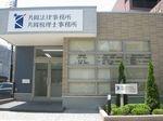 片岡法律事務所のメイン画像