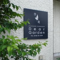 Dear Gardenのメイン画像