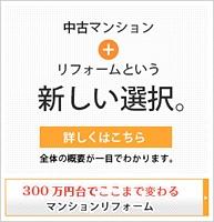 マンションリフォーム.com PickUp画像