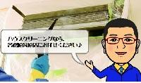 おそうじ本舗 各務原蘇原店 PickUp画像