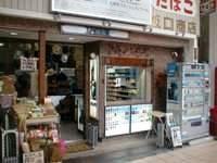 阪口商店(たばこ) 画像