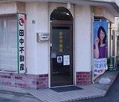 田中不動産 PickUp画像