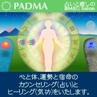 占いと癒しのサロン・パドマ 画像