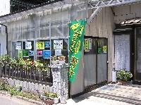 自然食品の店&うたしショップ たのし網 画像