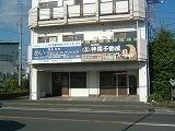 株式会社 神尾不動産 画像