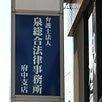 弁護士法人泉総合法律事務所上野支店のメイン画像