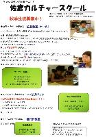 佐倉カルチャースクールのメイン画像