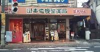 山本杏鹿堂薬局のメイン画像