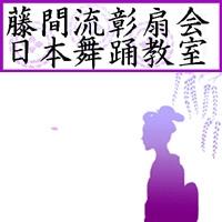 藤間流彰扇会日本舞踊教室 PickUp画像