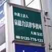 弁護士法人泉総合法律事務所のメイン画像