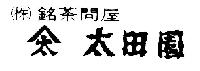 株式会社銘茶問屋太田園 PickUp画像