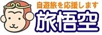 (株) 旅悟空 国際旅行社 画像