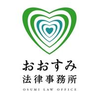 おおすみ法律事務所のメイン画像