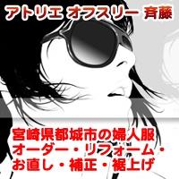 アトリエ オフスリー 斉藤 PickUp画像