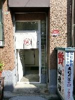 山県屋質店 PickUp画像