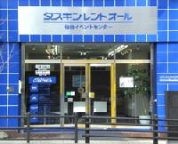 ダスキン 仙台イベントセンターのメイン画像