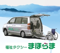 福祉タクシー まほらま PickUp画像