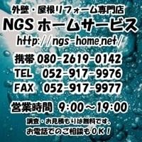 NGSホームサービスのメイン画像