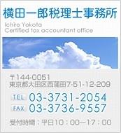 横田一郎税理士事務所のメイン画像