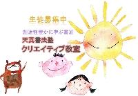 天真書法塾クリエイティブ教室のメイン画像