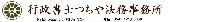 富士市許可申請事務センターのメイン画像