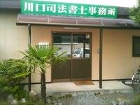 川口司法書士事務所のメイン画像