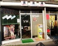 カードショップ 遊道場 PickUp画像
