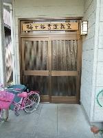 梅ヶ谷書道教室のメイン画像