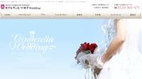 ホテルサンルート米子Wedding PickUp画像
