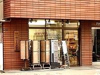 株式会社 竹口三正堂 画像