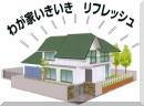 富山e-リフォームのメイン画像