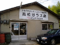 高松ガラス店 PickUp画像