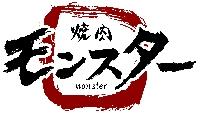 焼肉モンスター 画像
