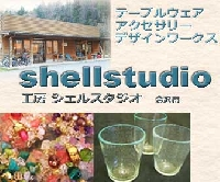 シェルスタジオ 画像