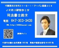 司法書士鈴木 PickUp画像