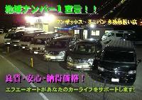 愛荘レンタカー PickUp画像