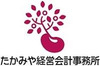 たかみや経営会計事務所(島田市の税理士) 画像