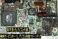 パソコン修理エマジェンシールームPCER 画像
