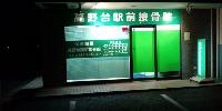 高野台駅前接骨院 PickUp画像