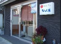 寝具専門店 ひつじ屋 画像