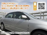 車修理・板金塗装のガレージネットのメイン画像